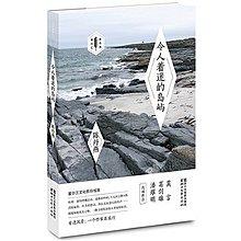 2【旅遊】令人著迷的島嶼(陳丹燕旅行匯)