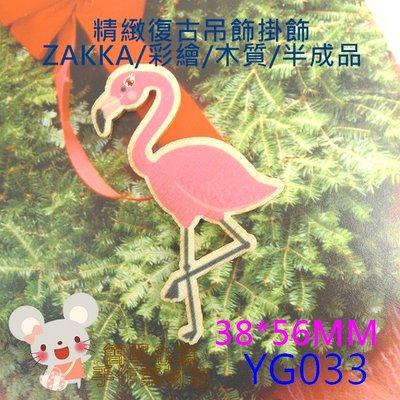 YG033【每個14元】38*56MM精緻童趣火烈鳥彩繪木質單孔掛飾☆耳環配飾吊墜吊飾【簡單心意素材坊】