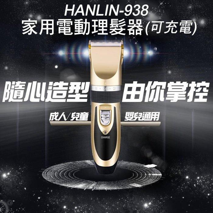 【全館折扣】 頂級 電動理髮器 HANLIN 938 鈦金 陶瓷刀頭 充插兩用 不過敏卡髮 電剪 理髮剪 剪髮器 電推剪