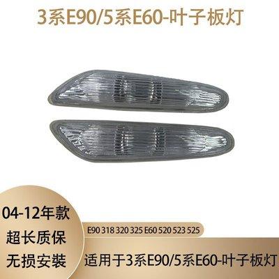 車軲轆✿寶馬3系E90葉子板燈5系E60轉向燈318轉彎燈320邊燈520側燈523燈殼12602