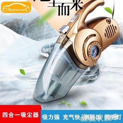 車用吸塵器 汽車車載吸塵器多功能測胎壓 車胎打氣補氣強力家用大功率吸塵器