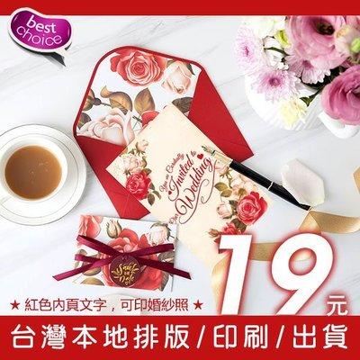 【台灣柬愛喜帖-W150】台灣排版印刷寄出,無任何版費,精緻進口結婚訂婚喜帖,請柬,請帖,紅色內頁文字,可印婚紗照