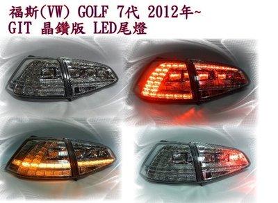 新店【阿勇的店】福斯 GTI 晶鑽版 LED尾燈GOLF 7代 GOLF 2012~2015年 GOLF 尾燈