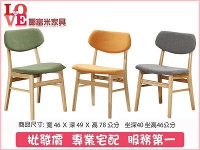 《娜富米家具》SR-974-11 朵特栓木橘色布餐椅~ 優惠價2900元 台北市
