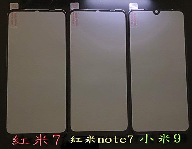 紅米7 滿版玻璃 紅米note7 滿版玻璃 小米9 滿版玻璃 頂級電鍍抗指紋好滑全靜電吸附 無彩虹紋