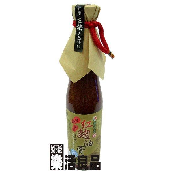 ※樂活良品※ 綠色生活生機醇釀紅麴油膏(420ml)/買11瓶再送1瓶,加碼特惠請看關於我