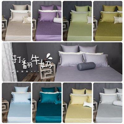 《60支紗》單人床包/枕套/2件式【共9色】打翻牛奶 100%精梳棉-麗塔寢飾-