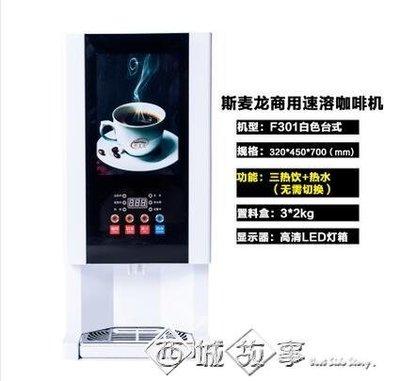 斯麥龍商用全自動速溶咖啡機飲料機冷熱速溶咖啡奶茶一體機熱飲機igo