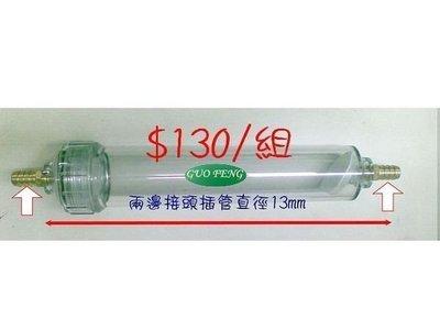 [源灃淨水]小T透明填充殼 含接頭 $130/組 『適用於魚缸圓筒過濾器的前置過濾』