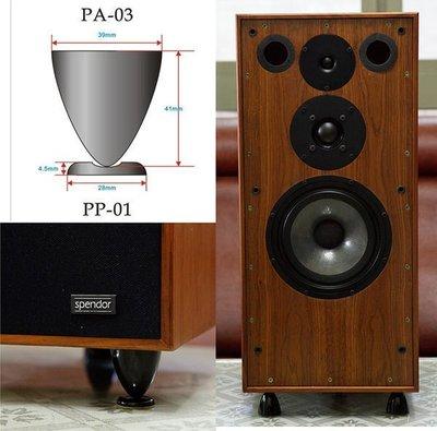 【擎上閣】大型陶瓷角錐調音器一組(12件組) Spendor Proac Dynaudio PMC 等大型喇叭適用