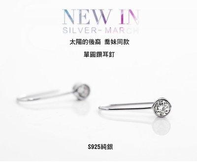 *phone寶*925銀飾 圓鑽耳釘 太陽的後裔同款 交換禮物 耳環 純銀鑽石耳環