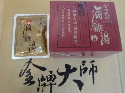 《誠實小店》金牌大師滴雞精 滴雞湯 [5盒(50包)] 可刷卡 免運 現貨供應 當天可出貨~~