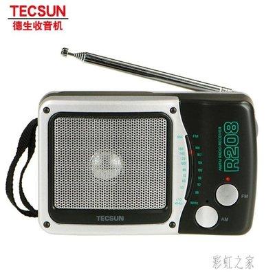 小型臺式調頻/調幅收音機 老人老年人老式家用微型老款手音機廣播機LB15730