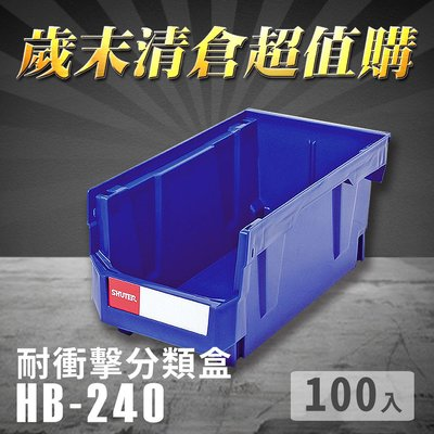 【歲末清倉超值購】 樹德 分類整理盒 HB-240 (100入) 耐衝擊 收納 置物/工具箱/工具盒/零件盒/分類盒