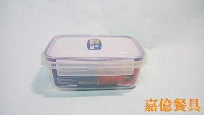~嘉億餐具~ 製 KI-R900 天廚長型保鮮盒 900ML 密封盒 麵食裝盒 冷藏盒 收納盒