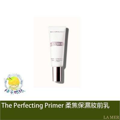 柚子娘娘代購 LA MER 海洋拉娜 The Perfecting Primer 柔焦保濕妝前乳 40ml