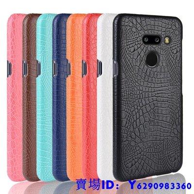促銷特惠 LG G8 ThinQ復古貼皮鱷魚紋手機殼G8 ThinQ磨砂半包保護套男女殼