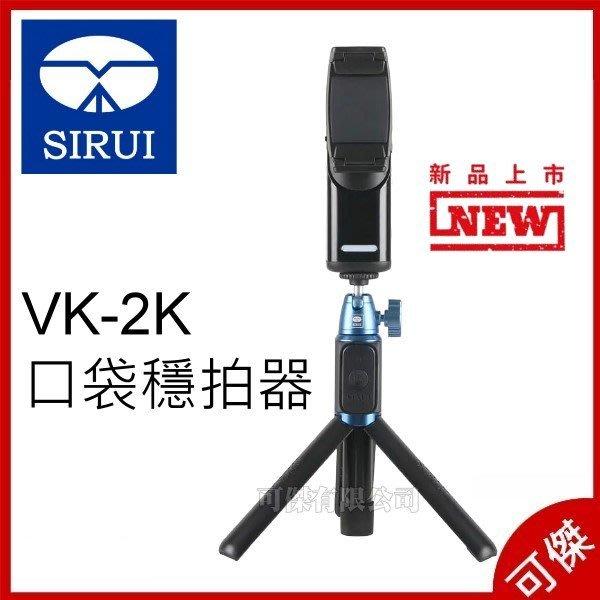 SIRUI 思銳 VK-2K 口袋穩拍器套組 錄影 拍照 口袋 穩定器 自拍神器 公司貨 黑/白 免運 可傑