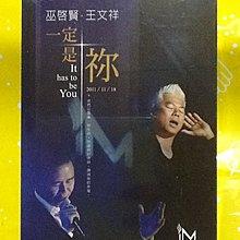 ~謎音&幻樂~ 巫啟賢&王文祥  一定是祢 2011/11/18 全新未拆封。宣傳片。