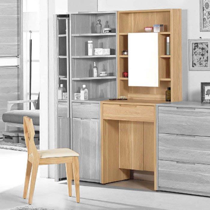 新悅傢俱訂製工廠/cnc加工訂做家具 18-4-081-5 柏納德耐磨木紋2尺化妝台/鏡台-含椅