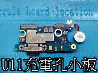 *最殺小舖*現場維修 HTC M8/M9/U11/U11+/Ultra/uplay/825 充電孔 尾插 話筒 另有電池