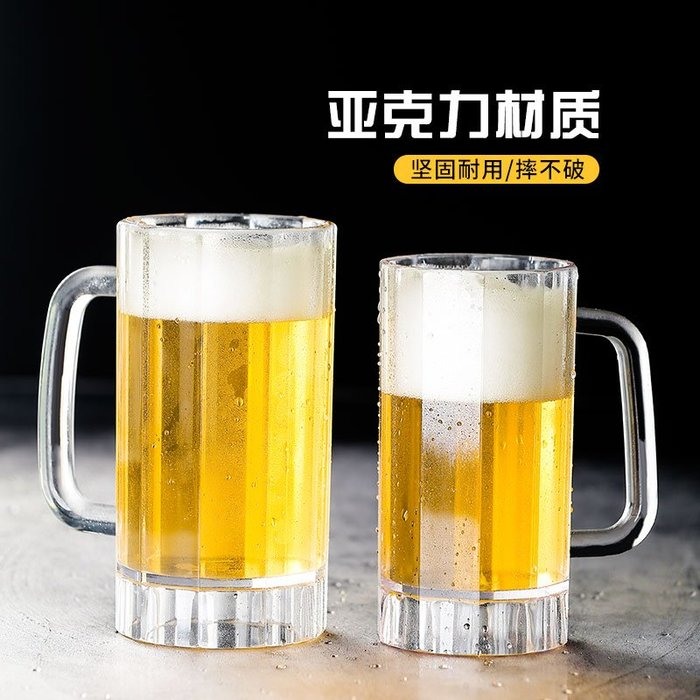 創意啤酒杯 玻璃杯 威士忌被 馬克杯 紅酒杯 亞克力透明啤酒杯 酒吧KTV塑料加厚帶把大容量扎啤杯PC耐摔飲料杯