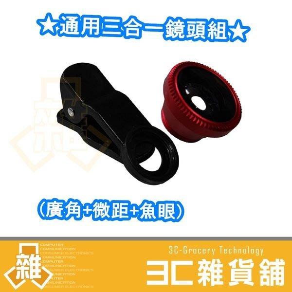【3C雜貨舖】自拍神器 手機 通用三合一鏡頭組 (廣角+微距+魚眼) 通用型 鏡頭 平板電腦