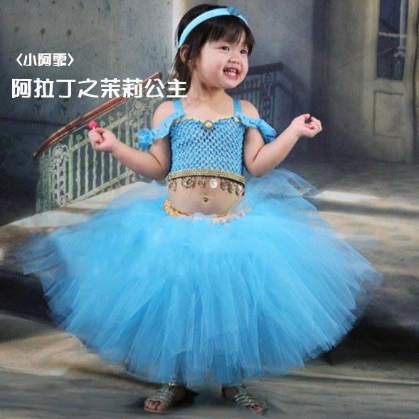 【小阿霏】中大童 兒童女童萬聖節服裝 阿拉丁神燈之茉莉公主禮服寫真服 女孩蓬蓬裙派對cosplay裝扮CL213