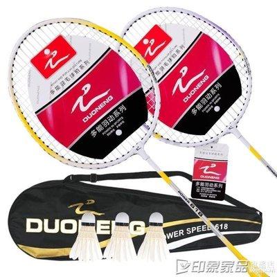 哆啦本鋪 羽毛球拍雙拍單2只裝控球型初學者業余初級兒童學生 D655