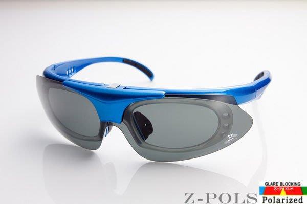 【Z-POLS全新設計款 】強化型質感藍 保麗來偏光 可配度設計頂級運動太陽眼鏡,原裝上市