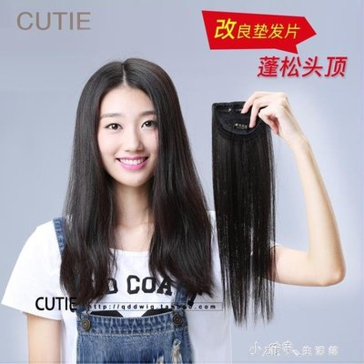 假髪接髪片無痕隱形墊髪片蓬鬆頭頂增厚墊髪器中分長劉海    全館免運