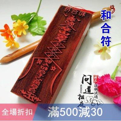 道教用品 法器 印章道教符印和合符夫妻和合符開光靈符紅木符印道教法器印章印板