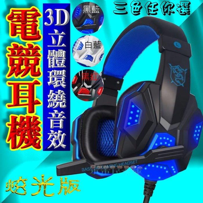 小市民倉庫-現貨發售-3D立體環繞音效電競耳機-炫光版全罩式耳機-可旋轉麥克風耳機-360度收音降噪麥克風-共3色