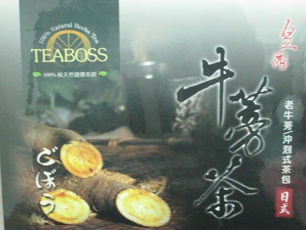 TEABOSS 皇圃牛蒡茶 50包盒裝(每包6公克) 原價1300元 拍賣價:1盒50包1000元/竹北,台北可面交