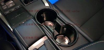汽車配件高手  LEXUS NX200 NX300專用水杯框  碳纖款