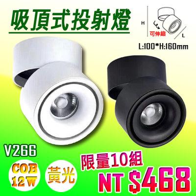 §LED333§(33HV266)吸頂式投射燈 LED-12W COB黃光 360度投射 可伸縮 適用於居家另有崁燈