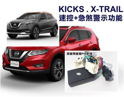 大新竹【阿勇的店】NISSAN KICKS X-TRAIL 專用二合一:速控+急煞警示系統 行車自動上鎖/防追撞警示