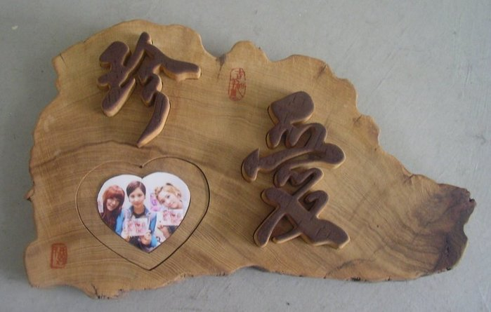 (禪智木之藝)立體字木雕 樟木 立體字 雕刻 立體雕刻藝術 工廠直營-珍愛