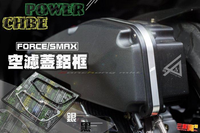 三重賣場 POWER CHBE FORCE/SMAX 空濾蓋鋁框 空濾蓋墊片 鋁合金墊片 空濾外蓋 擋片 傳動蓋