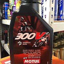『油工廠』Motul 300V2 ester 4T 10W-50 10W50 酯類全合成機油 機車 最新包裝