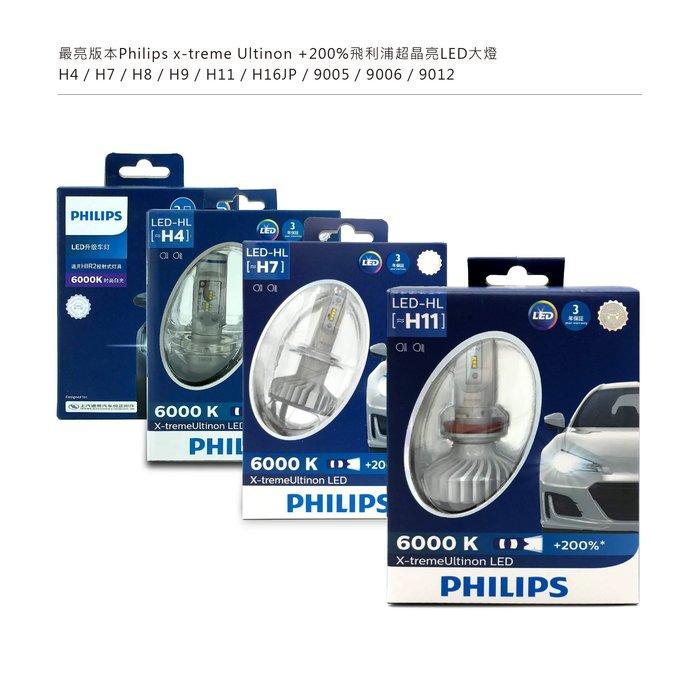 最亮版本Philips x-treme Ultinon +200%飛利浦超晶亮LED大燈H4H7H8H9H11H16魚眼燈泡9005賓士Benz免解碼器9006
