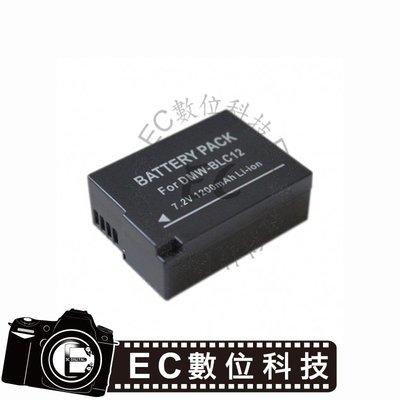 【EC數位】Leica Q TYP 116 V-Lux TYP 114 專用 DMW-BLC12 高容量防爆電池