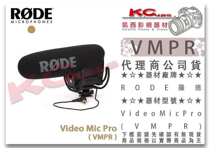 凱西影視器材【 RODE 羅德 VMPR VideoMic Pro 指向型 機頂麥克風 公司貨】 單眼 收音 採訪 錄音