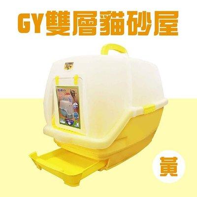 ✪第一便宜✪ GY雙層貓砂屋 全罩式 封閉式 抽屜式 貓砂屋 貓砂盆 黃/粉/藍/綠 四款均一價