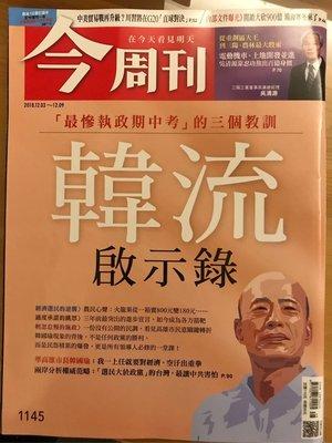 二手 書 今周刊~1145期 2018/12/3-9 最慘執政期中考的三個教訓 韓流啟示錄
