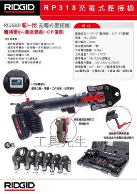 含稅價/RP318/牧田18v電池共用【工具先生】RIDGID 里奇 全自動退油 充電式 不銹鋼管 壓接機 非asada