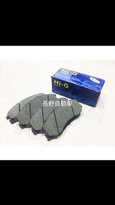 韓國製 KIA CARENS 2013- Hi-Q  韓國大廠用 SANGSIN BRAKE 製造 前煞車來令片