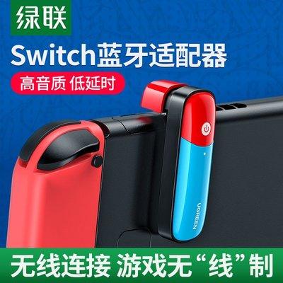 綠聯 switch藍牙適配器5.0連無線耳機外接音響轉換器發射接收器適用于airpods pro/switch lite