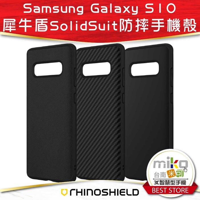 三星 SAMSUNG S10/S10+ 犀牛盾防摔殼 碳纖維 手機背蓋 軟式保護殼【中華東MIKO米可手機館】