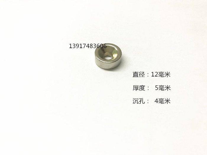 滿200元起發貨-永磁圓形帶孔強磁鐵D12*5孔4MM 釹鐵硼圓形帶孔強磁鋼D12X5孔4MM